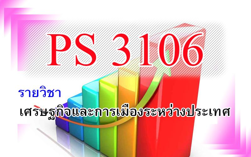 PS3106 เศรษฐกิจและการเมืองระหว่างประเทศ 2/2562