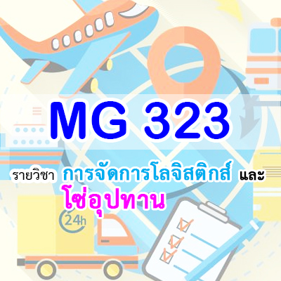 MK417 การจัดการโลจิสติกส์และโซ่อุปทาน 2/2562