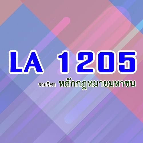 LA1205 หลักกฎหมายมหาชน 2/2562
