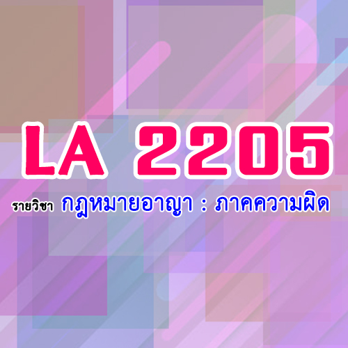 LA2205 กฎหมายอาญา : ภาคความผิด 2/2562