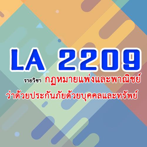 LA2209 กฏหมายแพ่งและพาณิชย์ว่าด้วยประกันภัยด้วยบุคคลและทรัพย์ 2/2562