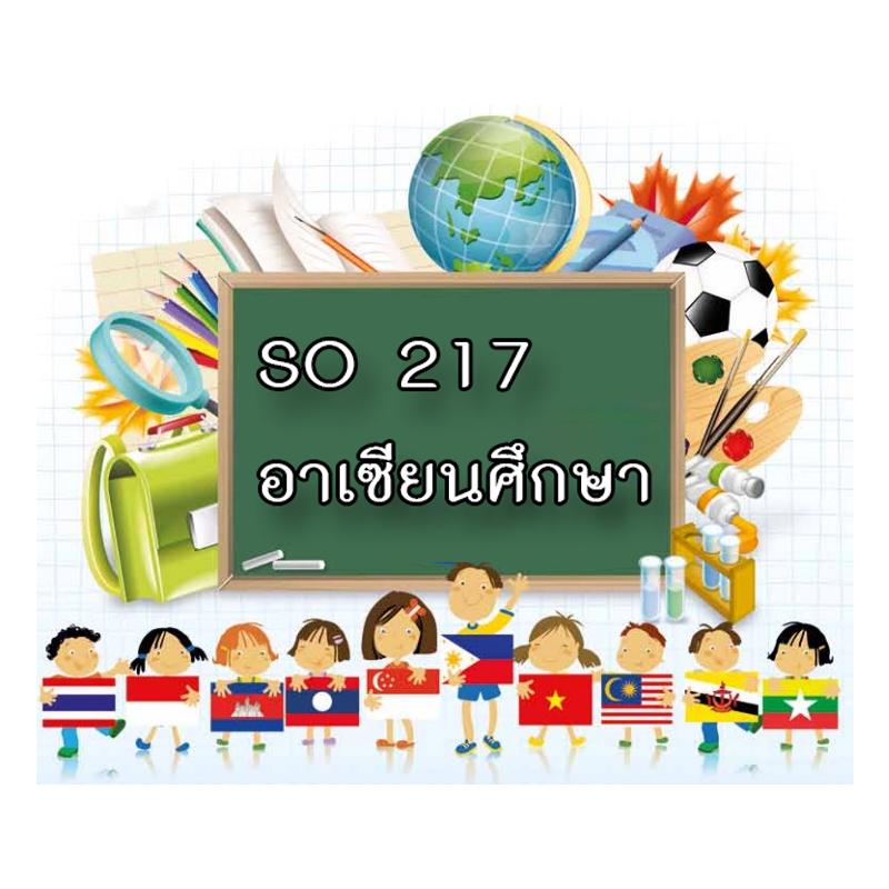 SO217 อาเซียนศึกษา 2/2562