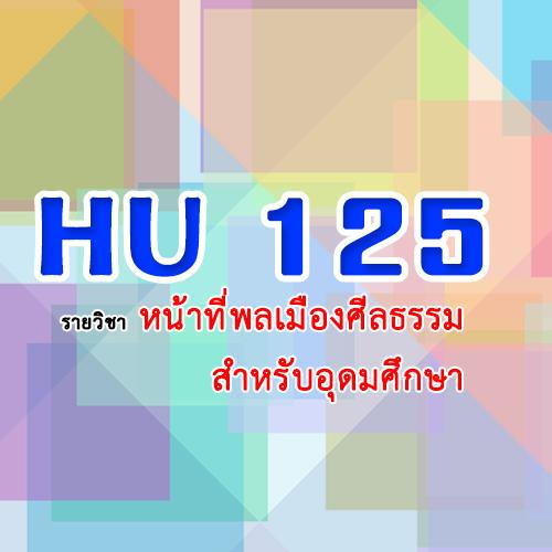 HU125 หน้าที่พลเมืองศีลธรรมสำหรับอุดมศึกษา  2/2562