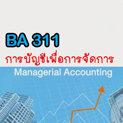 BA311 การบัญชีเพื่อการจัดการ 2/2562
