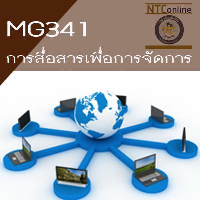 MG341 การสื่อสารเพื่อการจัดการ 2/2562