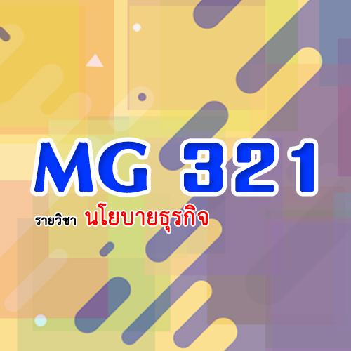 MG321 นโยบายธุรกิจ 2/2562