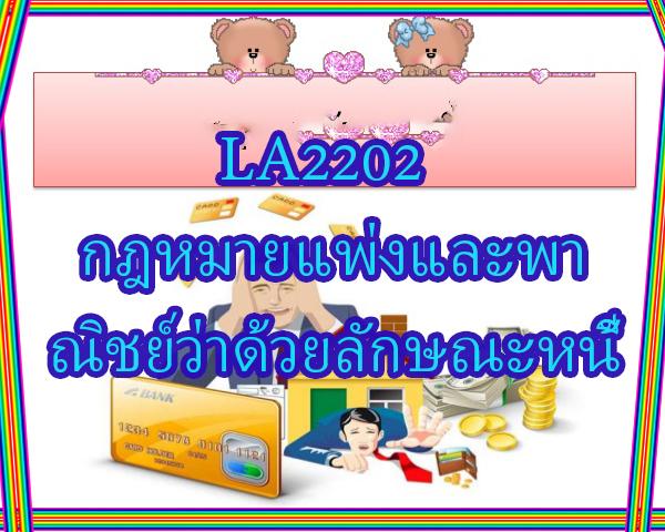 LA2202กฎหมายแพ่งและพาณิชย์ว่าด้วยลักษณะหนี้ 1/2563