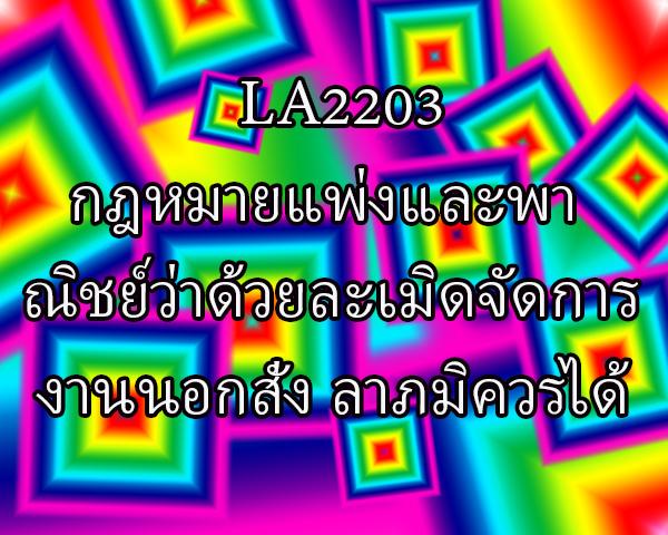 LA2203กฎหมายแพ่งและพาณิชย์ว่าด้วยละเมิดจัดการงานนอกสั่ง ลาภมิควรได้ 1/2563