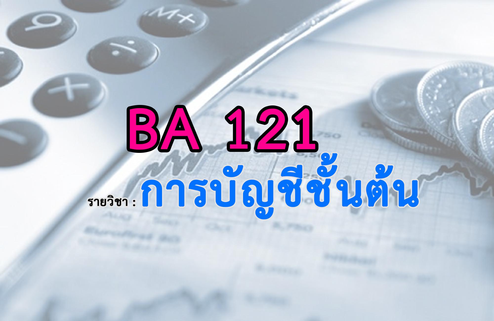BA121 การบัญชีขั้นต้น 3/2562