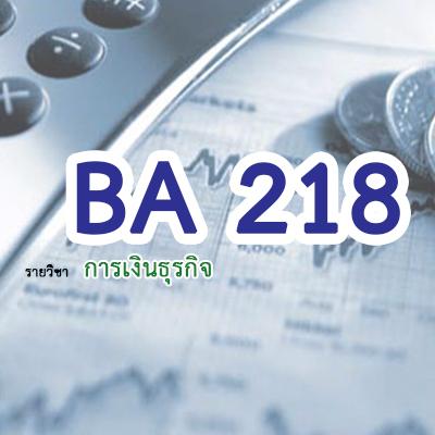 BA218 การเงินธุรกิจ 3/2562