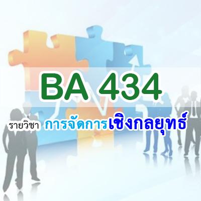 BA434 การจัดการเชิงกลยุทธ์ 3/2562