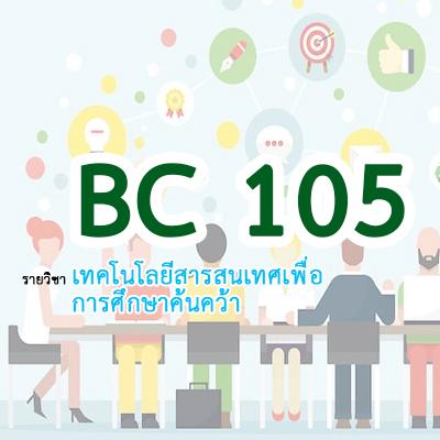 BC105 เทคโนโลยีสารสนเทศเพื่อการศึกษาค้นคว้า 3/2562