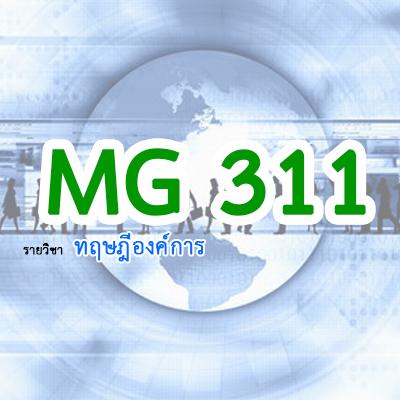 MG311 ทฤษฎีองค์การ 3/2562