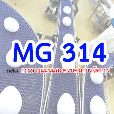 MG314 การวางแผนและการควบคุมการจัดการ 3/2562
