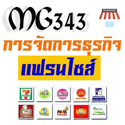MG343 การจัดการธุรกิจแฟรนไชส์ 3/2562