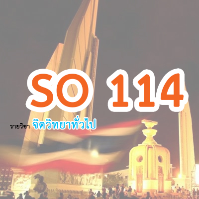SO114 จิตวิทยาทั่วไป 3/2562