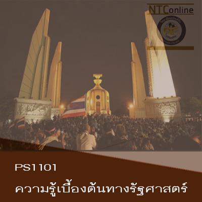 PS1101  ความรู้เบื้องต้นทางรัฐศาสตร์
