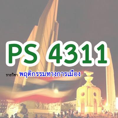 PS4502 พฤติกรรมทางการเมือง 3/2562