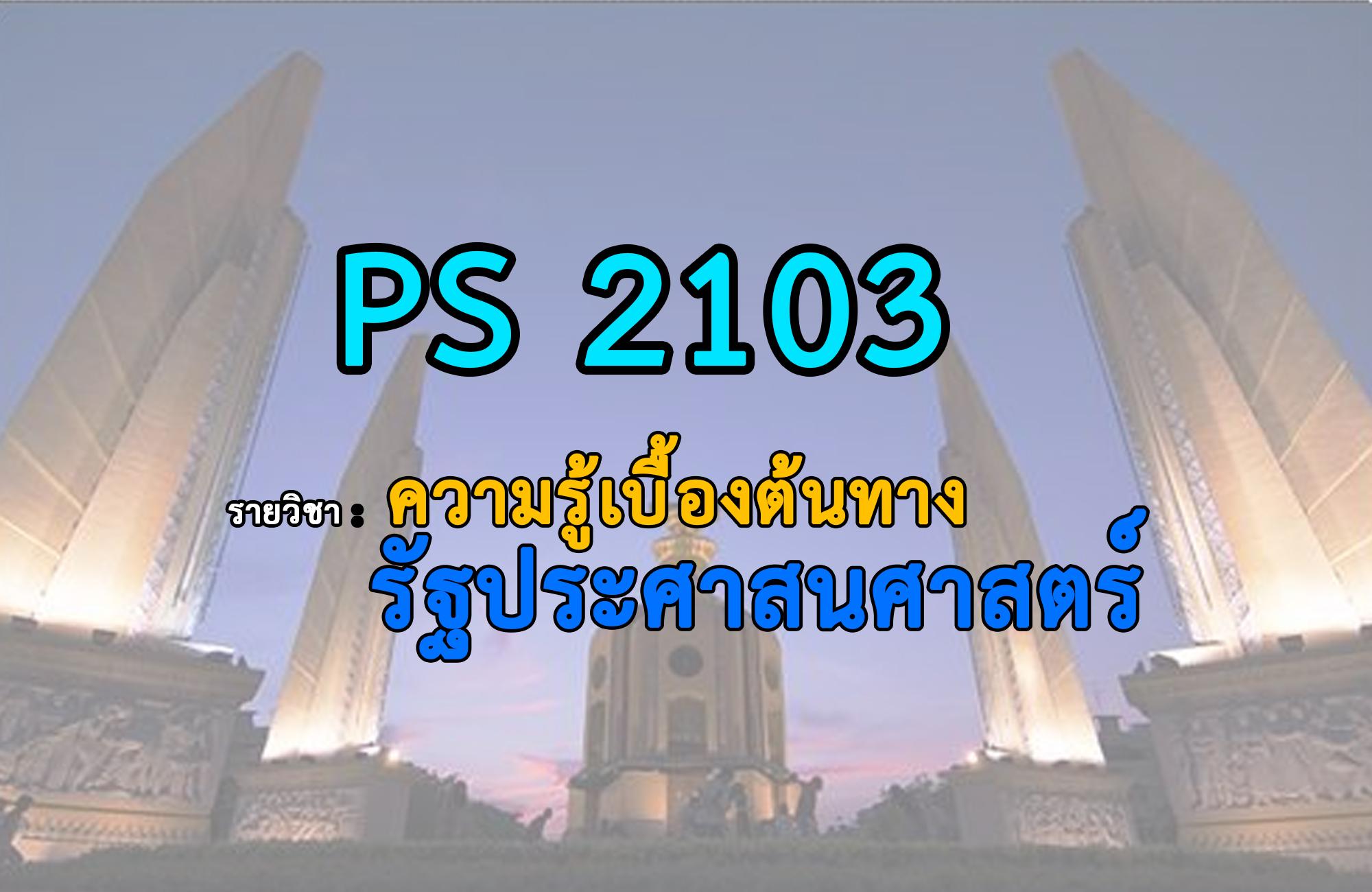 PS2103 ความรู้เบื้องต้นทางรัฐประศาสนศาสตร์