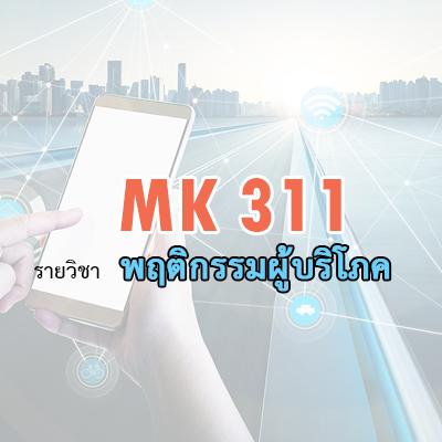 MK311 พฤติกรรมผู้บริโภค 1/2562