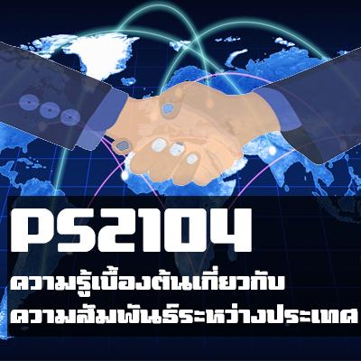 PS2104 ความรู้เบื้องต้นเกี่ยวกับความสัมพันธ์ระหว่างประเทศ