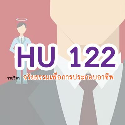 HU122 จริยธรรมเพื่อการประกอบอาชีพ 1/2563