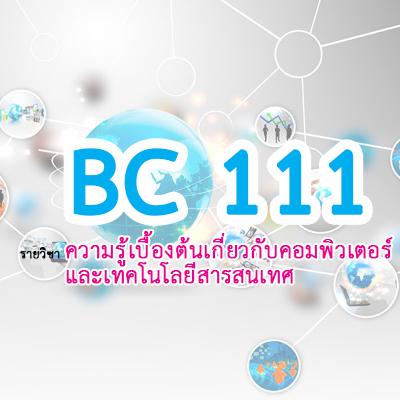 BC111 ความรู้เบื้องต้นเกี่ยวกับคอมพิวเตอร์และเทคโนโลยีสารสนเทศ 1/2563