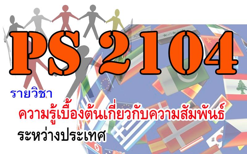 PS2104 ความรู้เบื้องต้นเกี่ยวกับความสัมพันธ์ระหว่างประเทศ 1/2563