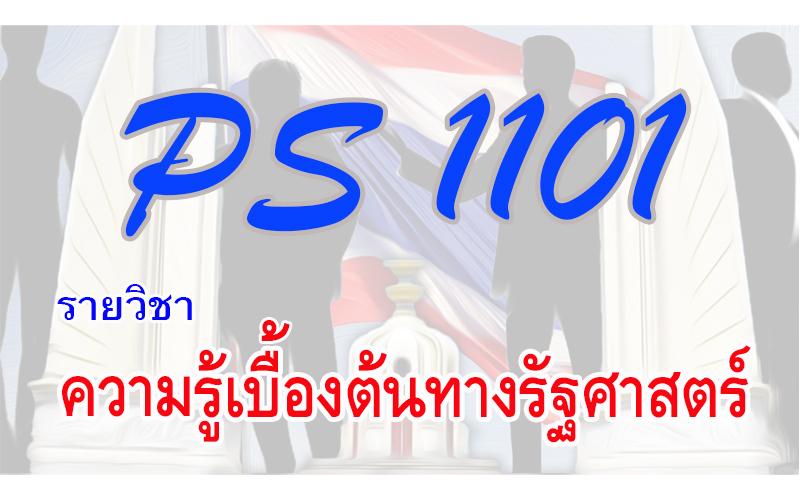PS1101 ความรู้เบื้องต้นทางรัฐศาสตร์ 1/2563