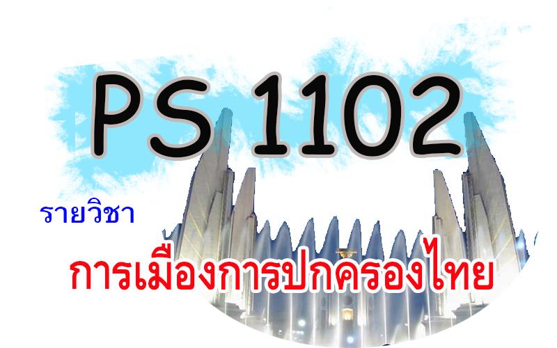 PS1102 การเมืองการปกครองไทย 1/2563