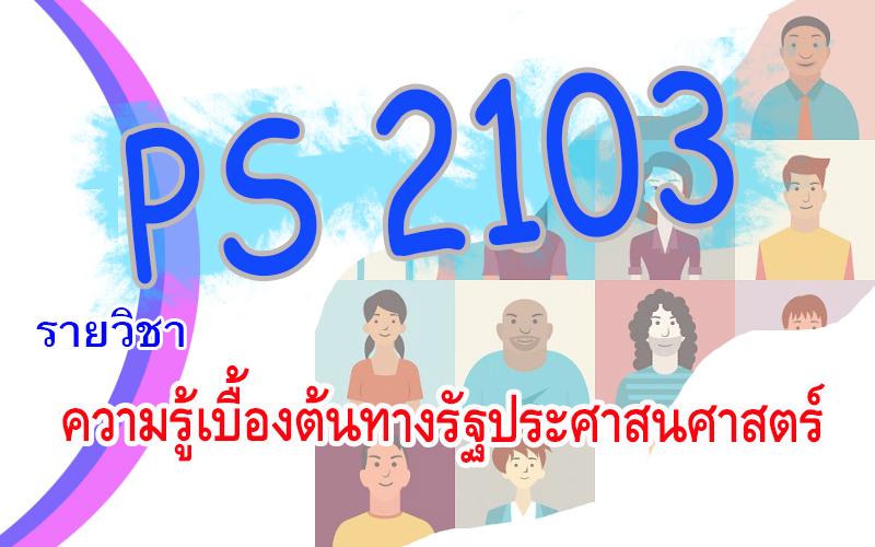 PS 2103 ความรู้เบื้องต้นทางรัฐประศาสนศาสตร์ 1/2563
