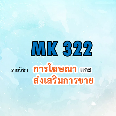 MK322 การโฆษณาเเละส่งเสริมการขาย 1/2562