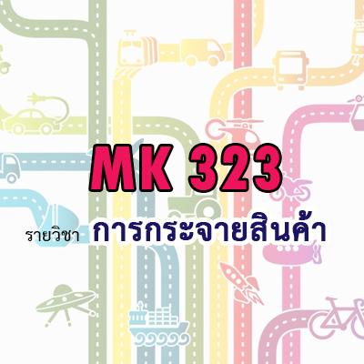 MK336 การจัดการช่องทางการจัดจำหน่ายและการกระจายสินค้า 2/2562