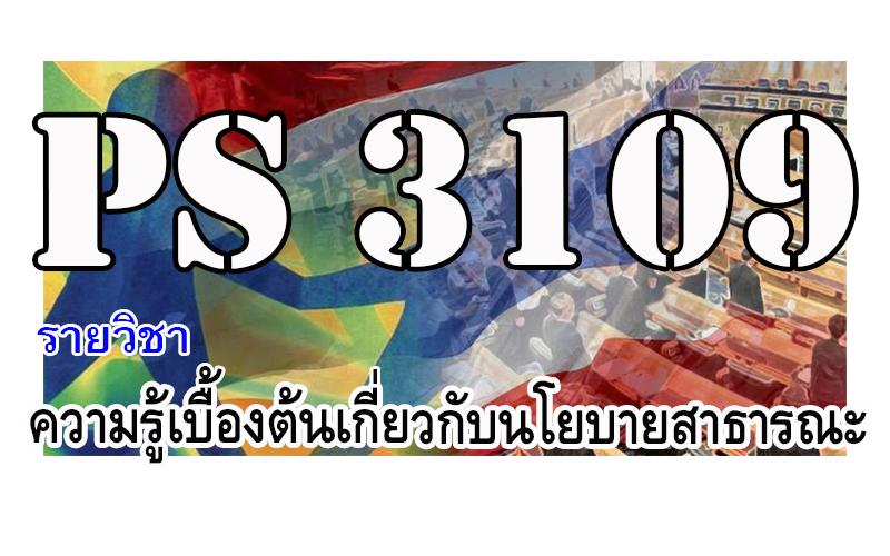 PS 3109 ความรู้เบื้องต้นเกี่ยวกับนโยบายสาธารณะ 1/2563