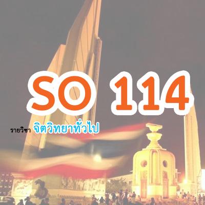 SO114 จิตวิทยาทั่วไป 1/2563