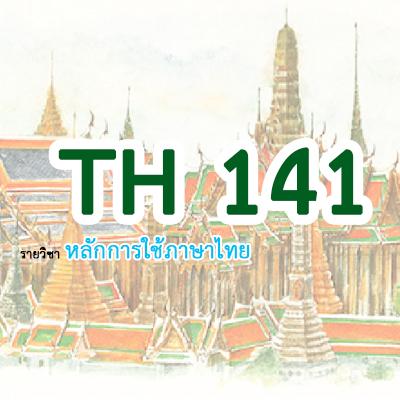 TH141 หลักการใช้ภาษาไทย 1/2563