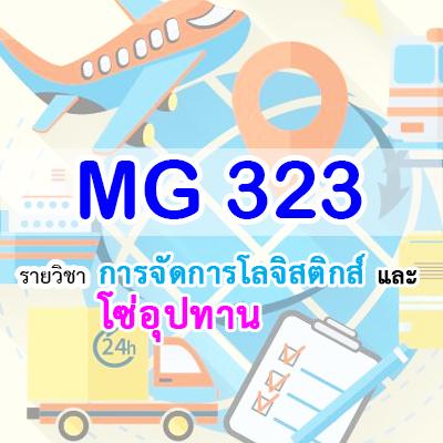 MK417 การจัดการโลจิสติกส์และโซ่อุปทาน 1/2562