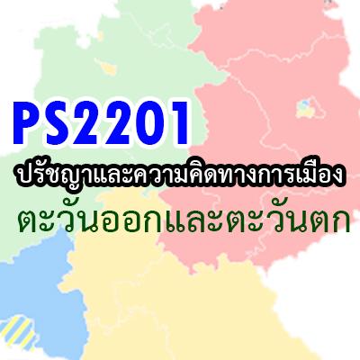 PS 2201 ปรัชญาและความคิดทางการเมืองตะวันออกและตะวันตก