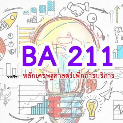 BA211 หลักเศรษฐศาสตร์เพื่อการบริหาร 1/2563