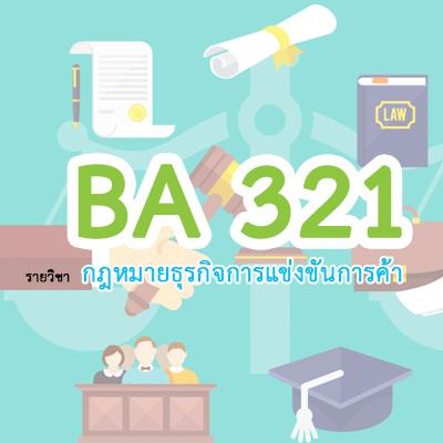 BA231 กฏหมายธุรกิจและการแข่งขันการค้า 1/2563