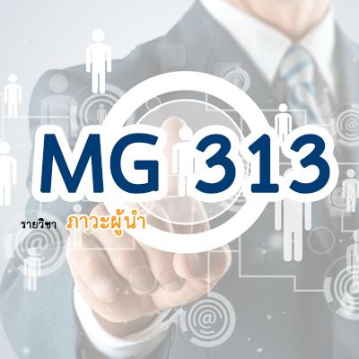 MG313 ภาวะผู้นำ 1/2563