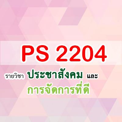 PS 2204 ประชาสังคมและการจัดการที่ดี 3/2561