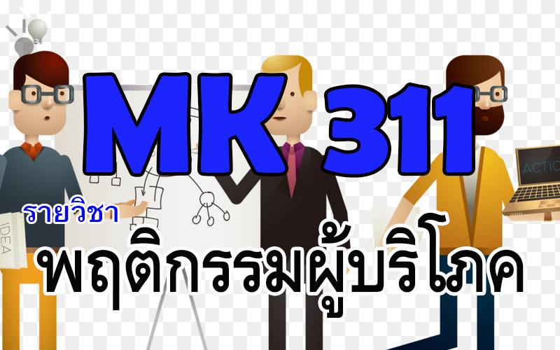 MK311 พฤติกรรมผู้บริโภค 1/2563