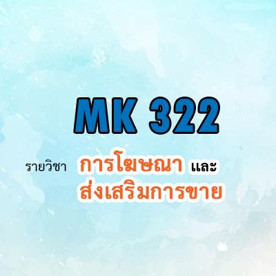 MK322 การโฆษณาเเละส่งเสริมการขาย 1/2563