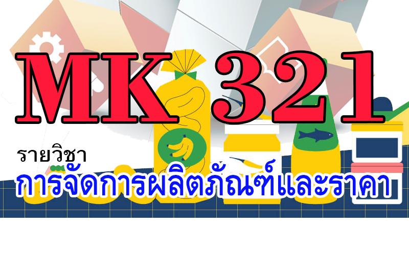 MK325 / MK321 การจัดการผลิตภัณฑ์และราคา