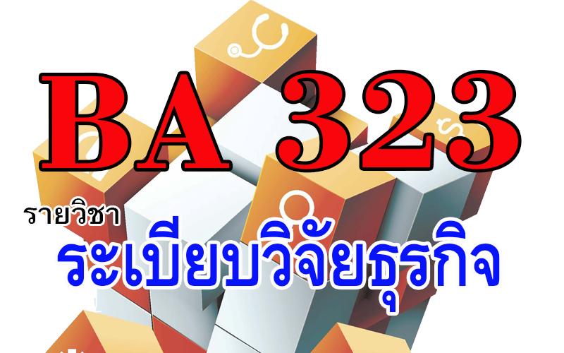 BA323 ระเบียบวิจัยธุรกิจ 1/2563