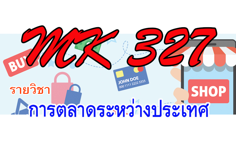 MK327 การตลาดระหว่างประเทศ 1/2563
