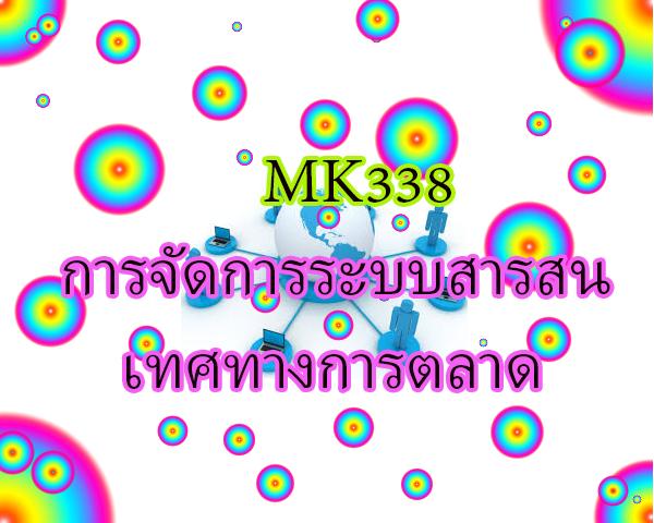 MK338 / MK332 การจัดการระบบสารสนเทศทางการตลาด 1/2563