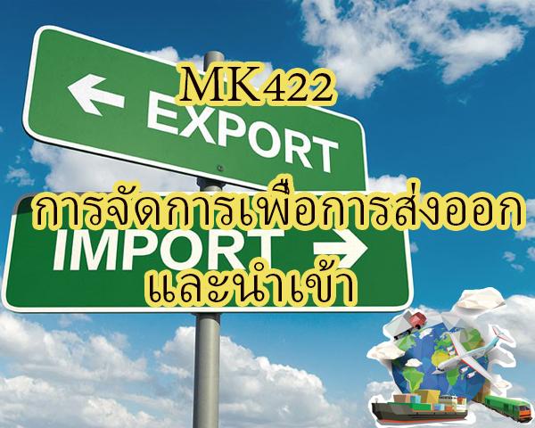 MK422 การจัดการเพื่อการส่งออกและนำเข้า 1/2563