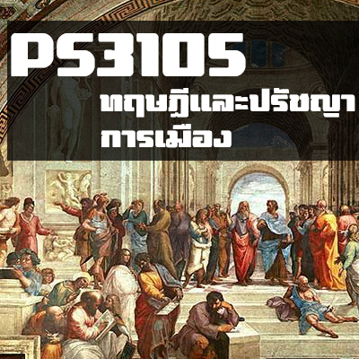 PS 3105 ทฤษฎีและปรัชญาการเมือง 2/2561